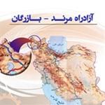 Marand - Bazargan