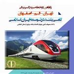 راه آهن سریع السیر برقی تهران-قم-اصفهان
