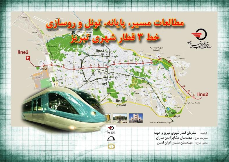 قطار-شهری-تبریز940511